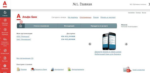 Обзор онлайн-банка АльфаБанк: версия для юрлиц