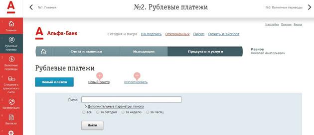 Альфа банк онлайн бронирование счета индикатор форекс fibo_s