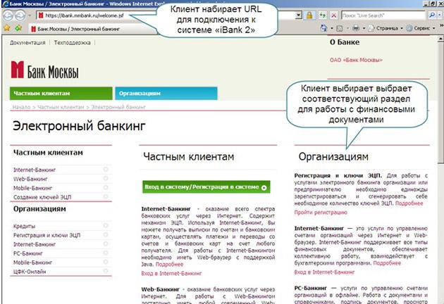 Обзор онлайн-банка Банк Москвы: версия для юрлиц