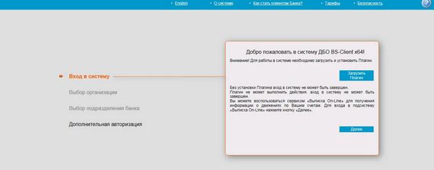 Обзор онлайн-банка Открытие: версия для юрлиц