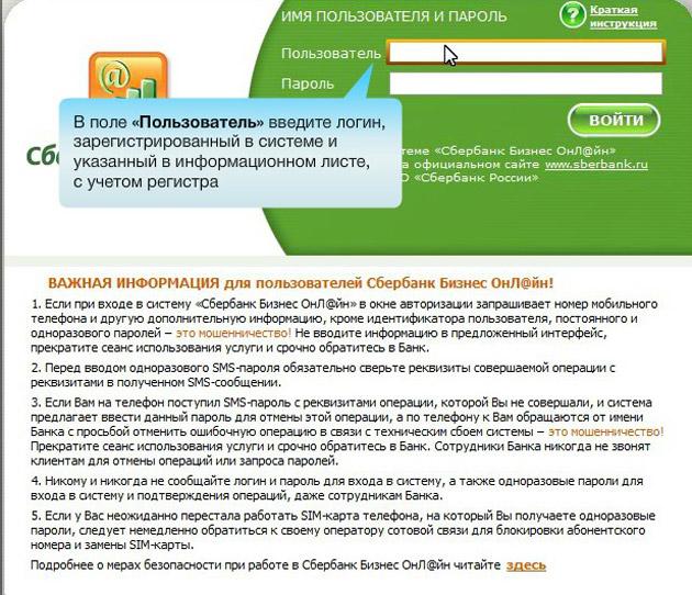 Обзор онлайн-банка Сбербанк: версия для юрлиц