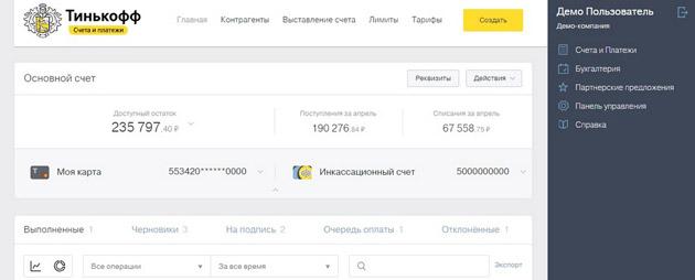 Обзор онлайн-банка Тинькофф: версия для юрлиц