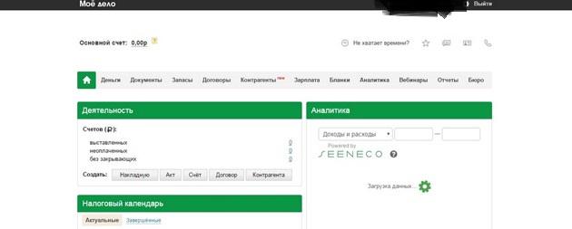 Онлайн бухгалтерия мое дело квитанция на оплату госпошлины регистрации ооо