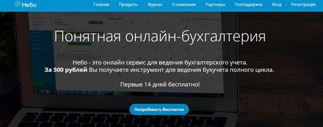 Бухгалтерия небо онлайн бесплатно согласие супруги на регистрацию ооо