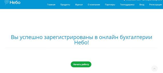 Онлайн бухгалтер небо заявление на декларацию 3 ндфл при ипотеке