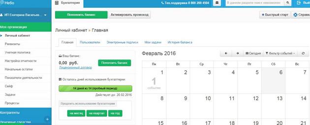Сервисы онлайн бухгалтерия регистрация ип в боровичах