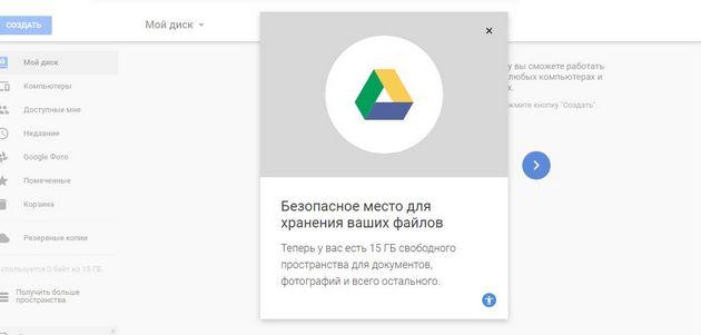 сервис Google Диск
