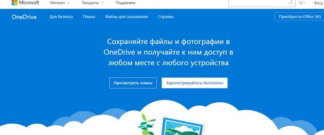 Сервис OneDrive