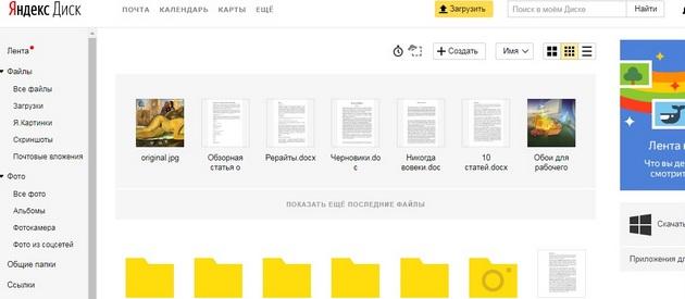 Сервис Яндекс.Диск