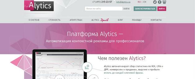 Автоматическая настройка контекстной рекламы через сервис Alytics