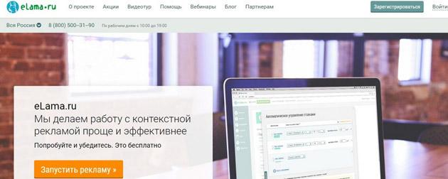 Обзор сервиса автоматизации контекстной рекламы eLama