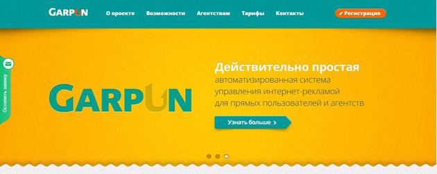 Обзор сервиса по настройке контекстной рекламы Garpun