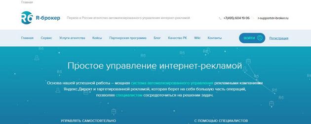 Обзор сервиса по автоматическому ведению контекстной рекламы R-Broker