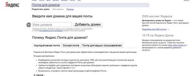 Сервис Яндекс.Почта