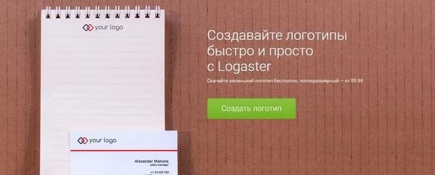 сервис Logaster
