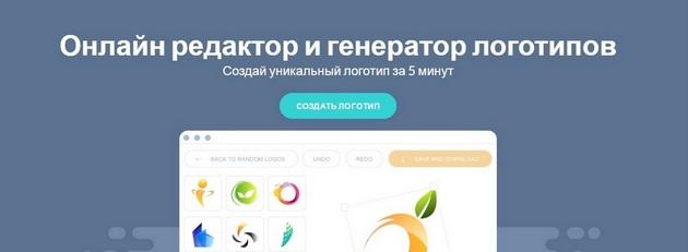 Сервис Logotypemaker