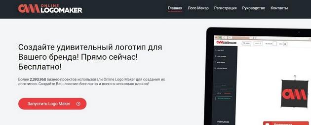Сервис Onlinelogomaker