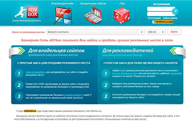 сервис Advbox