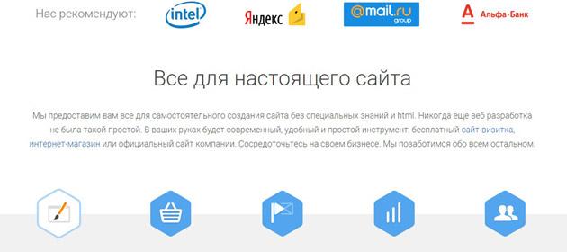 4e1e4facb607 Обзор системы NetHouse.ru. Отзывы, примеры, инструкция, тарифы, цены ...