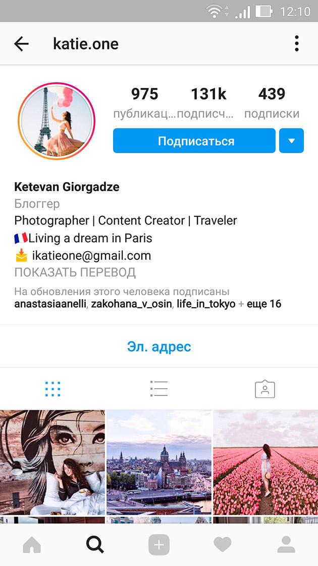 Лучшее пошаговое руководство по продвижению бизнеса в Instagram