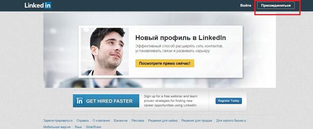 Сервис LinkedIn