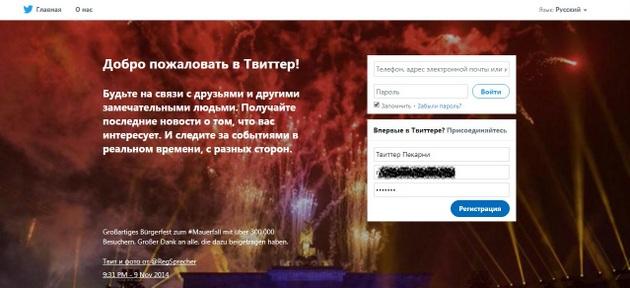 Сервис Твиттер