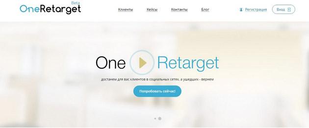 Сервис OneRetarget