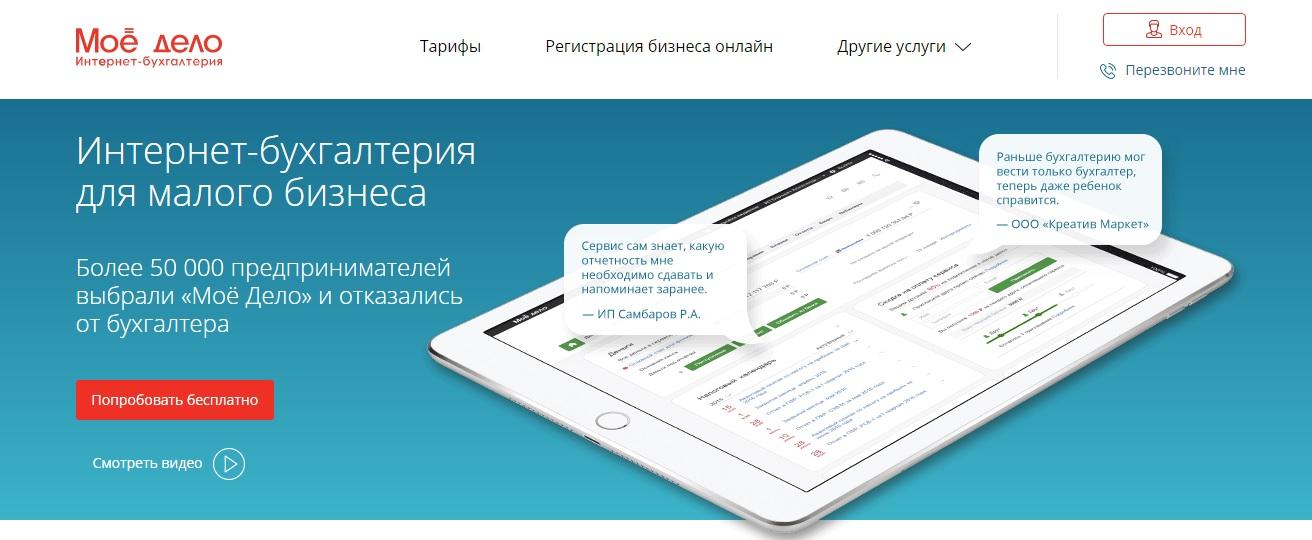 Онлайн консультация для бухгалтера ндс электронную отчетность